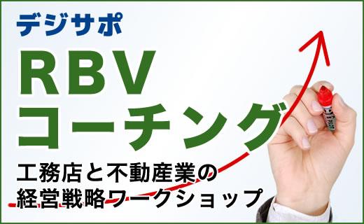 RBVコーチング