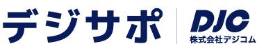 株式会社デジコム</span>
