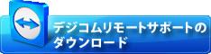 デジサポ_チームビューワーダウンロードボタン