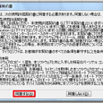 Office2003使用許諾契約書