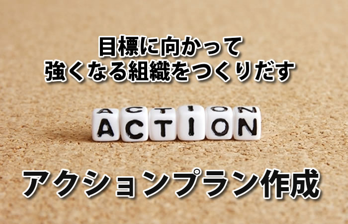 アクションプラン作成