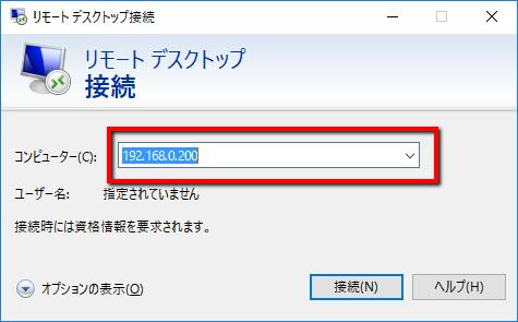 リモートデスクトップ接続2